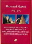 Юрисдикция на Съда на Европейския съюз в пространството на свобода, сигурност и правосъдие - Николай Марин - книга