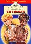 Ян Бибиян - Елин Пелин - книга