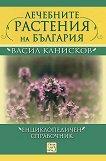 Лечебните растения на България - Васил Канисков -