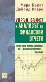 Уорън Бъфет и анализът на финансови отчети - Мери Бъфет, Дейвид Кларк - учебник