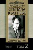 Съчинения в шест тома: том 2 - Стъпала към небе - Йордан Вълчев -