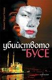 Убийството на Бусе - Мехмет Мурат Сомер - книга