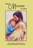 Книга с молитви за деца -