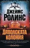 Дяволската колония - книга