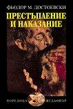 Престъпление и наказание - Фьодор М. Достоевски - продукт