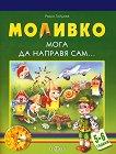 Моливко: Мога да направя сам : За деца в 3.група на детската градина - Радка Гайдова - книга за учителя