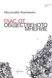 Глас от общественото мнение - Мирослава Кортенска - книга