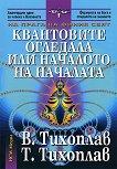 Квантовите огледала или началото на началата - В. Тихоплав, Т. Тихоплав -
