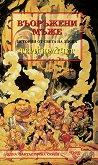 Градската стража: Въоръжени мъже Истории от света на Диска - книга