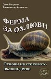 Ферма за охлюви - Диян Георгиев, Александър Атанасов - книга