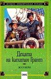 Децата на капитан Грант - Жул Верн - книга