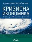 Кризисна икономика - Нуриел Рубини, Стивън Мим -