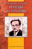 Крадецът на праскови - Емилиян Станев -