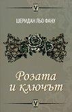 Розата и ключът - Шеридан льо Фану -