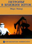 Петролът в Близкият Изток - Мира Майер - книга