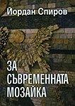 За съвременната мозайка - Йордан Спиров - книга