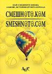 Смешното.ком : Smeshnoto.com - Светла Банкова - книга
