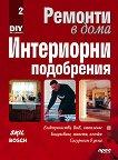 Ремонти у дома - част 2: Интериорни подобрения - книга