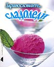 Здравословните сладоледи - Наталия Николова, Любомира Дузова -