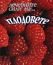 Лечебните сили на плодовете - Наталия Николова, Любомира Дузова -