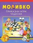 Моливко: Приказни игри чудесни : За деца в 3.група на детската градина - Галя Данчева -