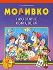 Моливко: Прозорче към света : За деца в 3.група на детската градина - Петя Конакчиева -
