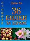 36 билки за здраве - Джао Ан - книга