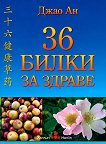 36 билки за здраве - Джао Ан -