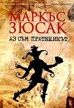 Аз съм пратеникът - Маркъс Зюсак - книга