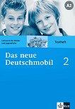 Das neue Deutschmobil: Учебна система по немски език : Ниво 2 (A2): Тетрадка с тестове - Sigrid Xanthos-Kretzschmer, Jutta Douvitsas-Gamst, Eleftherios Xanthos -