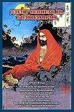 Дзен учението на Бодхидхарма - Димитър Тонин -