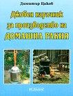 Джобен наръчник за производство на домашна ракия - Димитър Цаков -