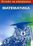 Всичко за матурата по математика - Запрян Запрянов, Николай Райков, Таня Петкова -