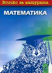 Всичко за матурата по математика - Запрян Запрянов, Николай Райков, Таня Петкова - сборник