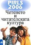 Четенето и читателската култура PIRLS 2006 - Татяна Ангелова -