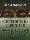 Мистериите на кабирите в Древна Тракия - Иван Маразов - книга