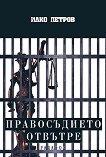 Правосъдието отвътре - Илко Петров -