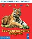 Първи книжки за моята библиотека: Зоологическата градина -