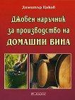 Джобен наръчник за производство на домашни вина - Димитър Цаков -