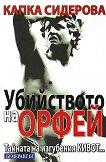Убийството на Орфей - Капка Сидерова - книга