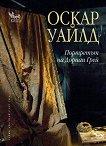 Портретът на Дориан Грей - Оскар Уайлд - книга