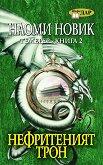 Темерер - книга 2: Нефритеният трон - Наоми Новик -