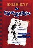 Дневникът на един дръндьо - книга 1 - Джеф Кини - детска книга