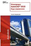 Илюстриран AutoCAD 2010 - бърз справочник - Ралф Грабовски -