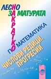 Лесно накратко за матурата по математика : Числови редици и прогресии - Иван Георгиев, Стелиана Кокинова -