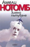 Зимно пътуване - Амели Нотомб -