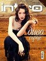 Intro : Списание за градска култура - Август 2011 -