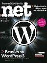 .net: Брой 217 - 218 (42) - списание