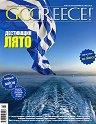 Go Greece! - Брой 33 - 35 / Юли 2011 - Септември 2011 -