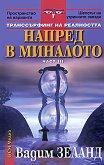Транссърфинг на реалността - част III: Напред в миналото - Вадим Зеланд - книга